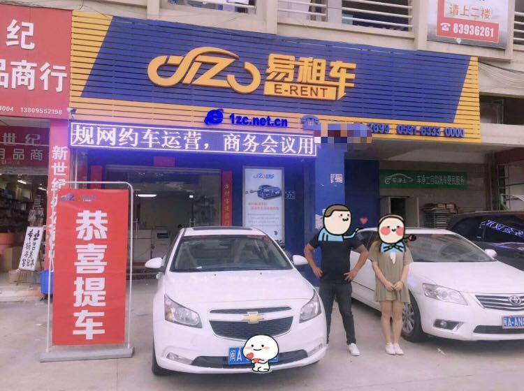 福州汽车租赁公司