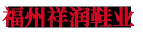 福州祥润鞋业