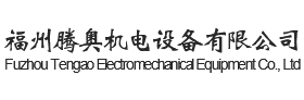 福州腾奥机电设备有限公司