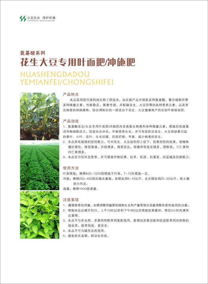 叶面肥的正确施用方法以及使用浓度问题