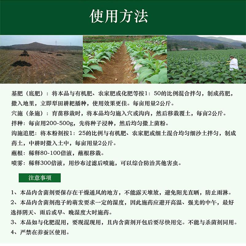 菌剂使用方法