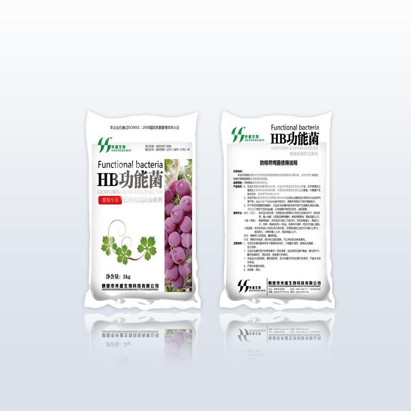 葡萄专用功能菌