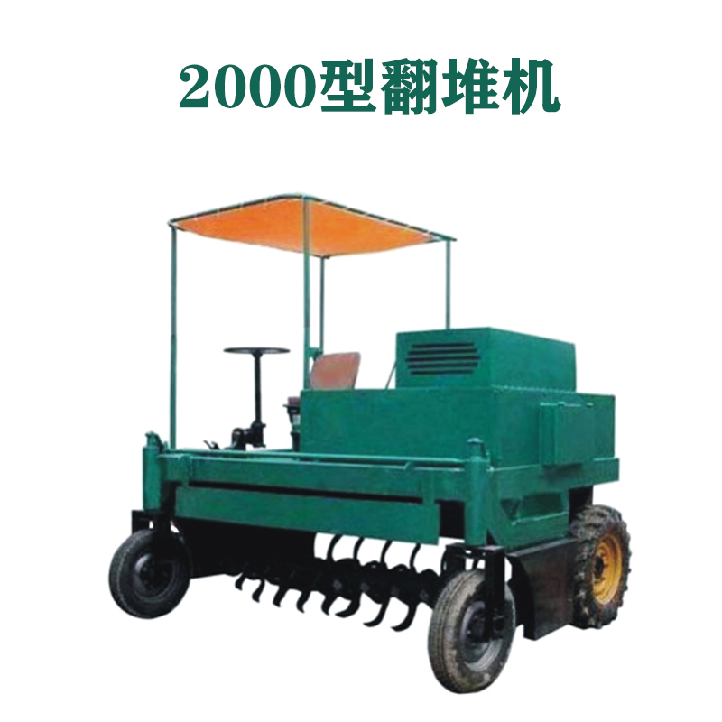 FD-2000型翻堆机