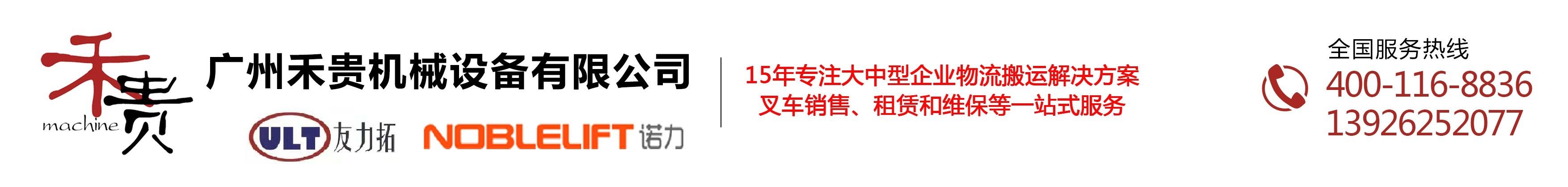 广州禾贵机械设备有限公司