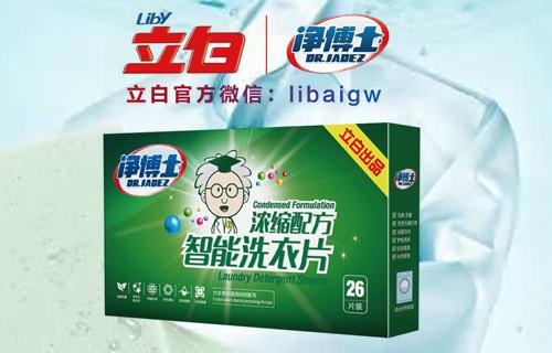 上海净博士洗衣片分享代理立白洗衣片真的挣钱吗