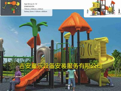 组合滑梯梦幻阳光150-2010