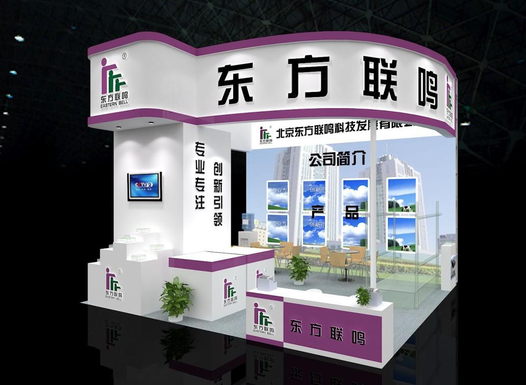 北京东方联鸣广交会展