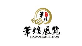 广州笔煊展览服务有限公司