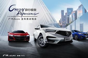 广汽讴歌新车试驾会
