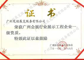 会展协会证书