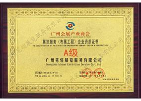 布展工程企业资质证书