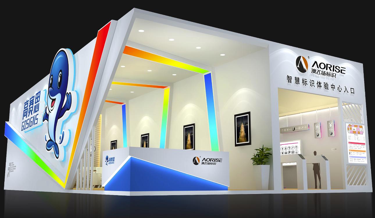 高赛思照明展展台搭建公司