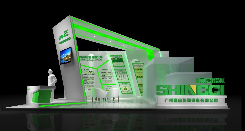 能源展展台设计