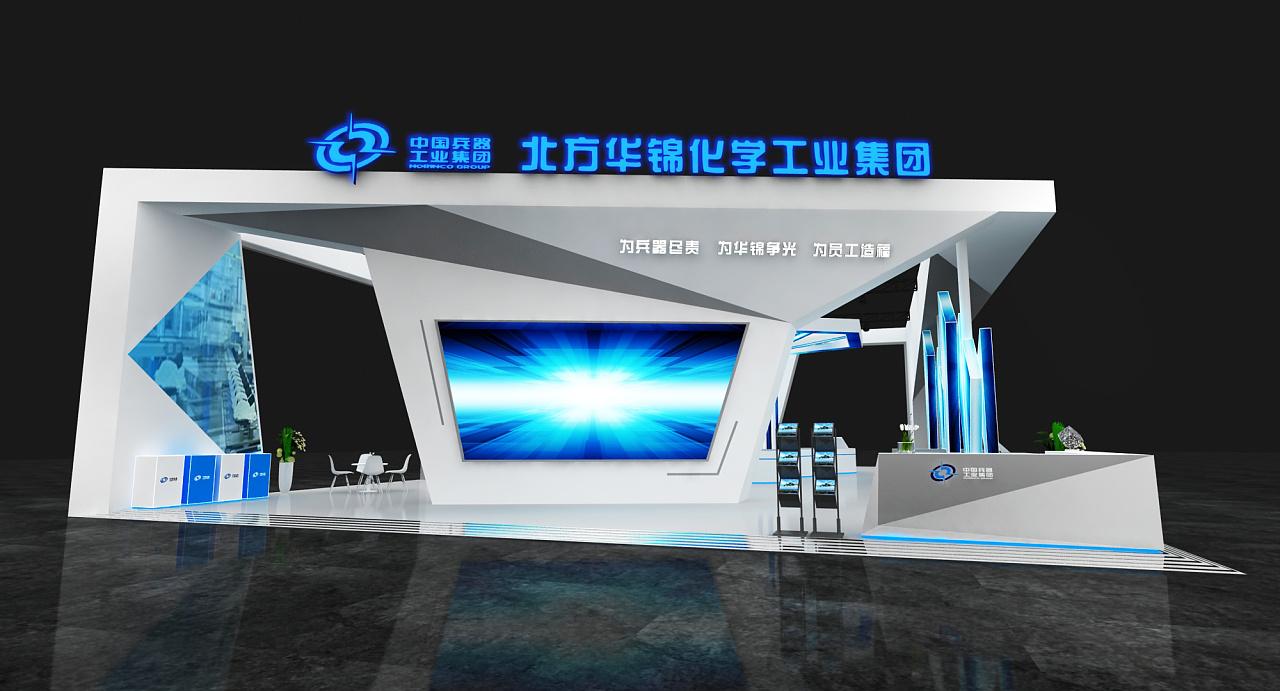 北方华锦化工展台设计搭建