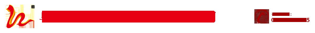 乌鲁木齐红色印务包装有限公司