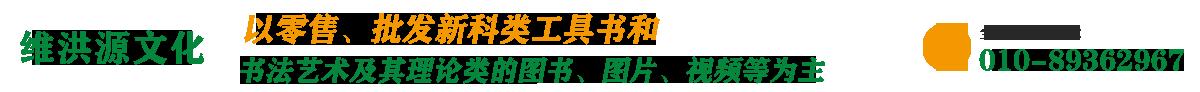 北京维洪源文化发展有限公司