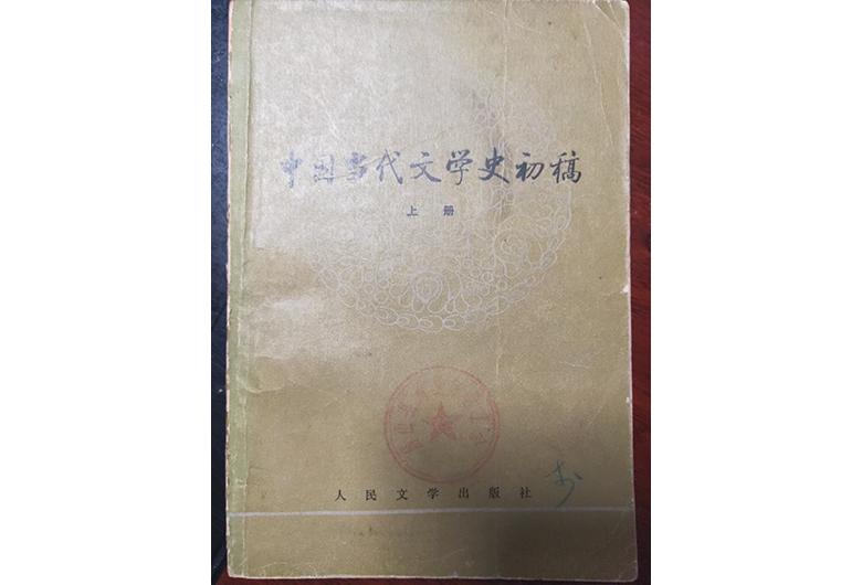中国当代文学史初稿