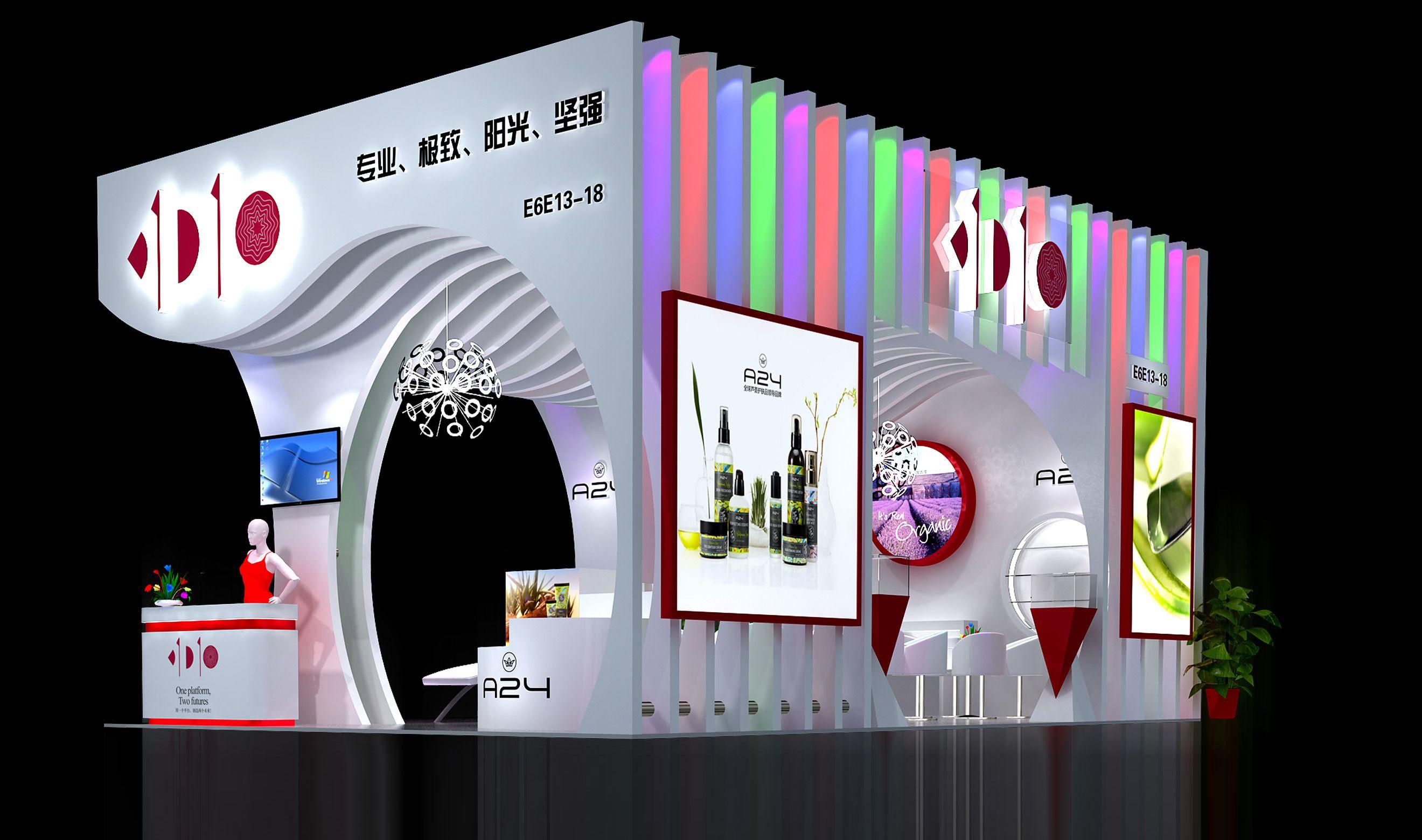 A24--美博会展位设计