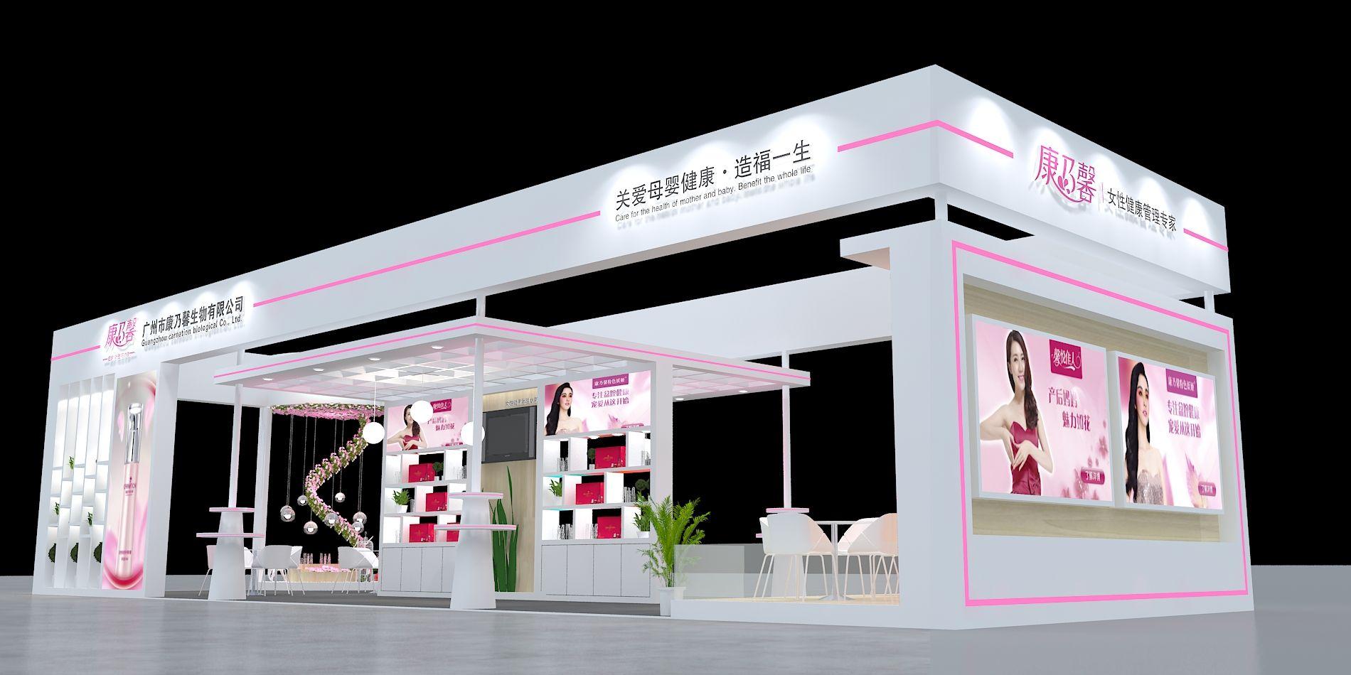 广州康乃馨生物美博会展位设计