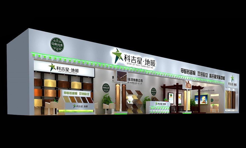 科吉星地暖----广州建材展展览设计