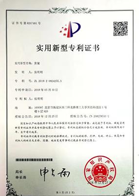 实用新型专业证书