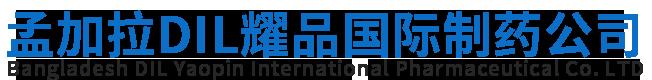 孟加拉DIL耀品国际制药公司 官网