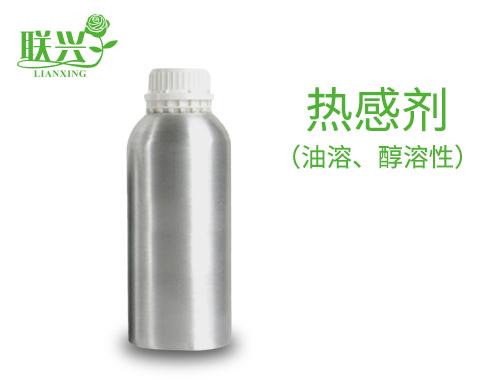 发热剂(油溶、醇溶性)香兰基丁醚 香兰醇丁醚