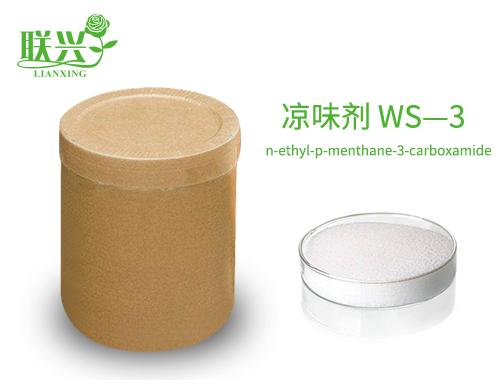 凉味剂-WS—3