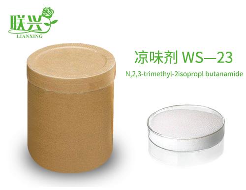 凉味剂-WS—23