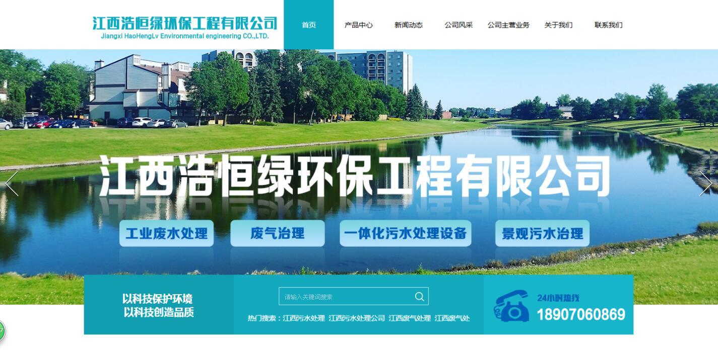 江西浩恒绿环保工程有限公司