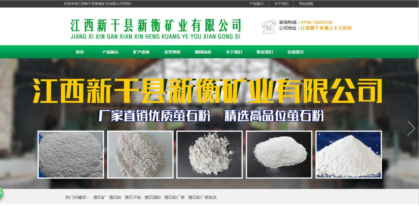 江西新干县新衡矿业有限公司