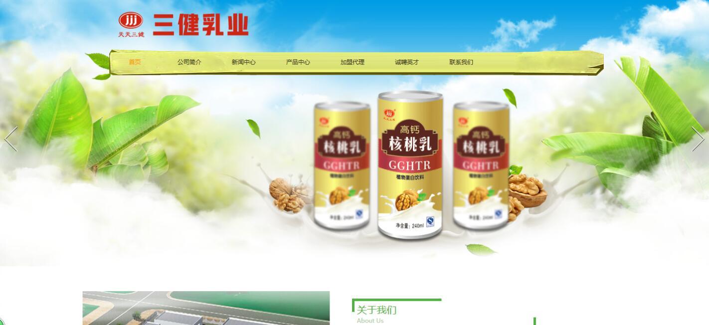 江西三健乳业有限责任公司