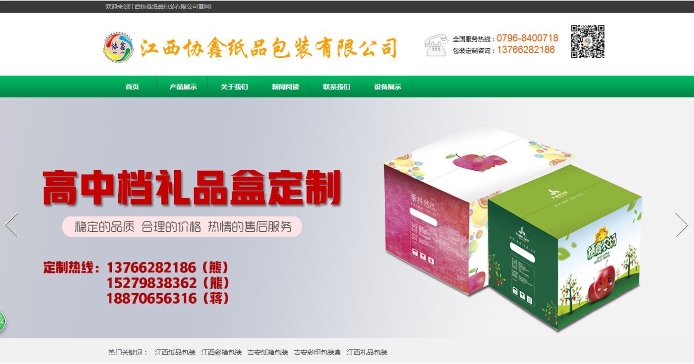 江西协鑫纸品包装有限公司