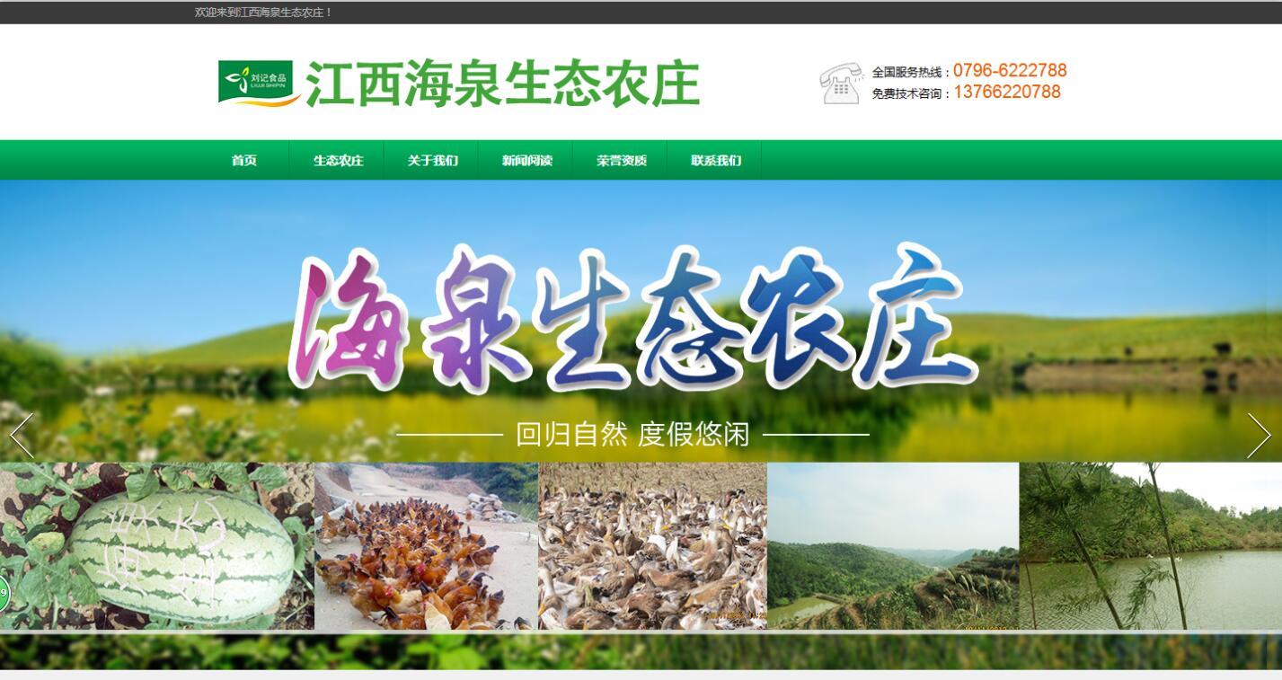 江西海泉生态农业有限公司