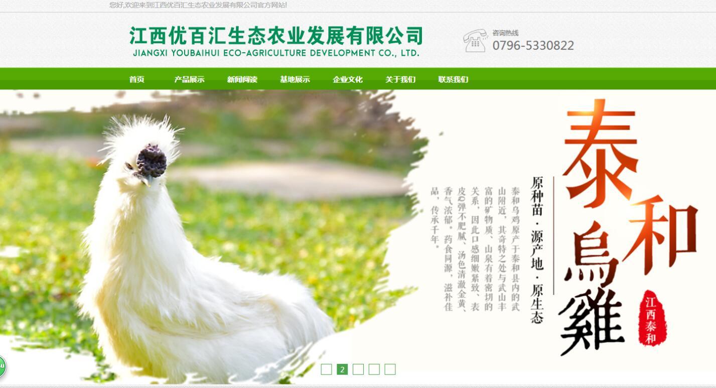 江西优百汇生态农业发展有限公司