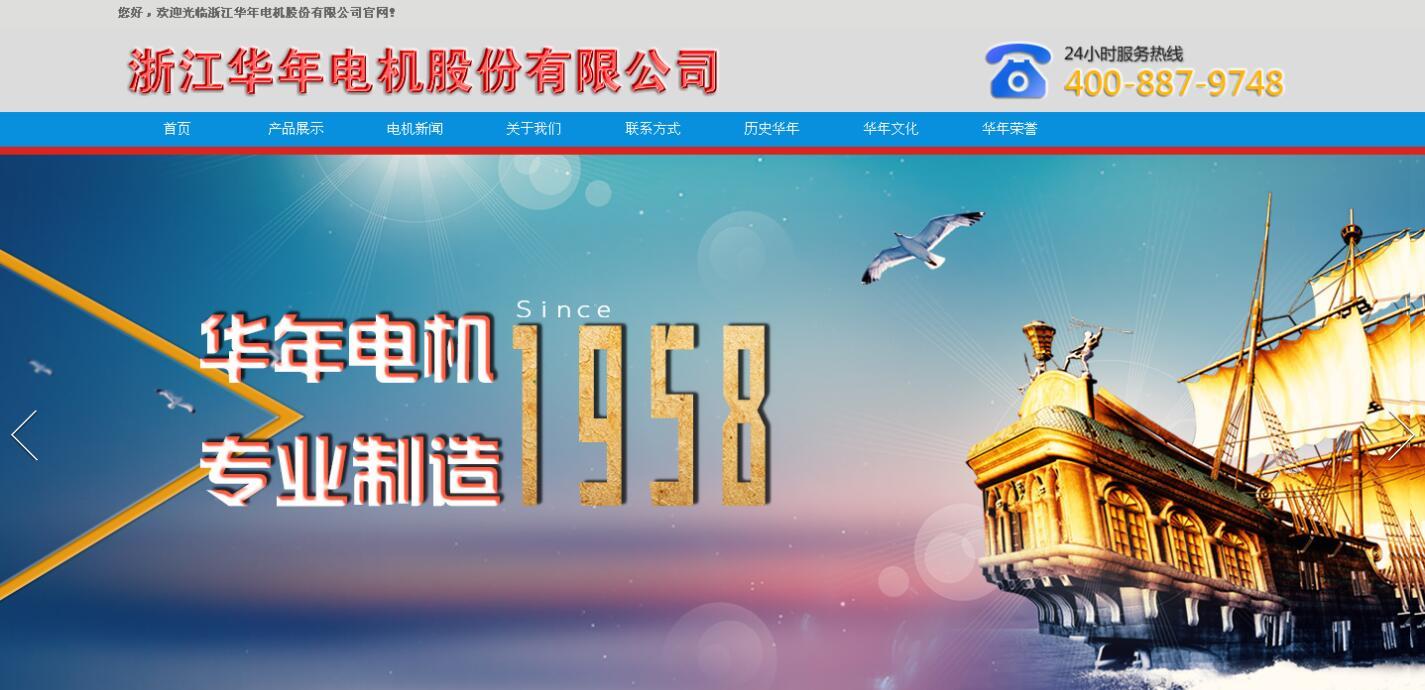 浙江华年电机股份有限公司