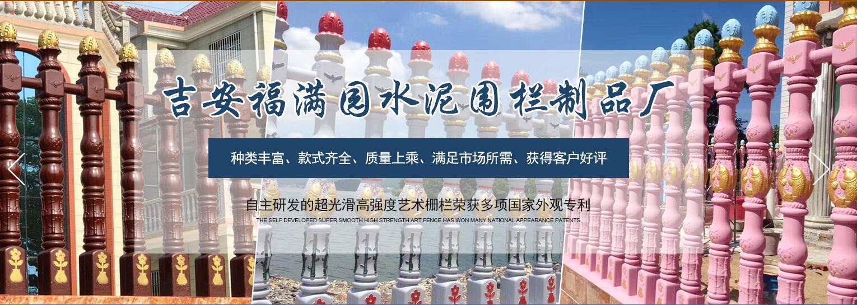吉安福满园水泥围栏制品厂