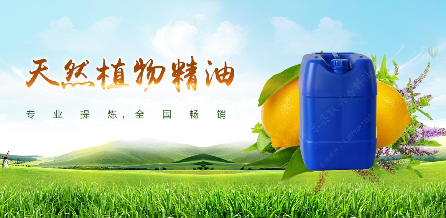 吉水县联兴香料油有限公司