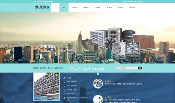 桐乡市恒锐通风设备网站