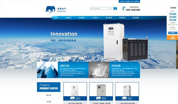 岸思电气网站