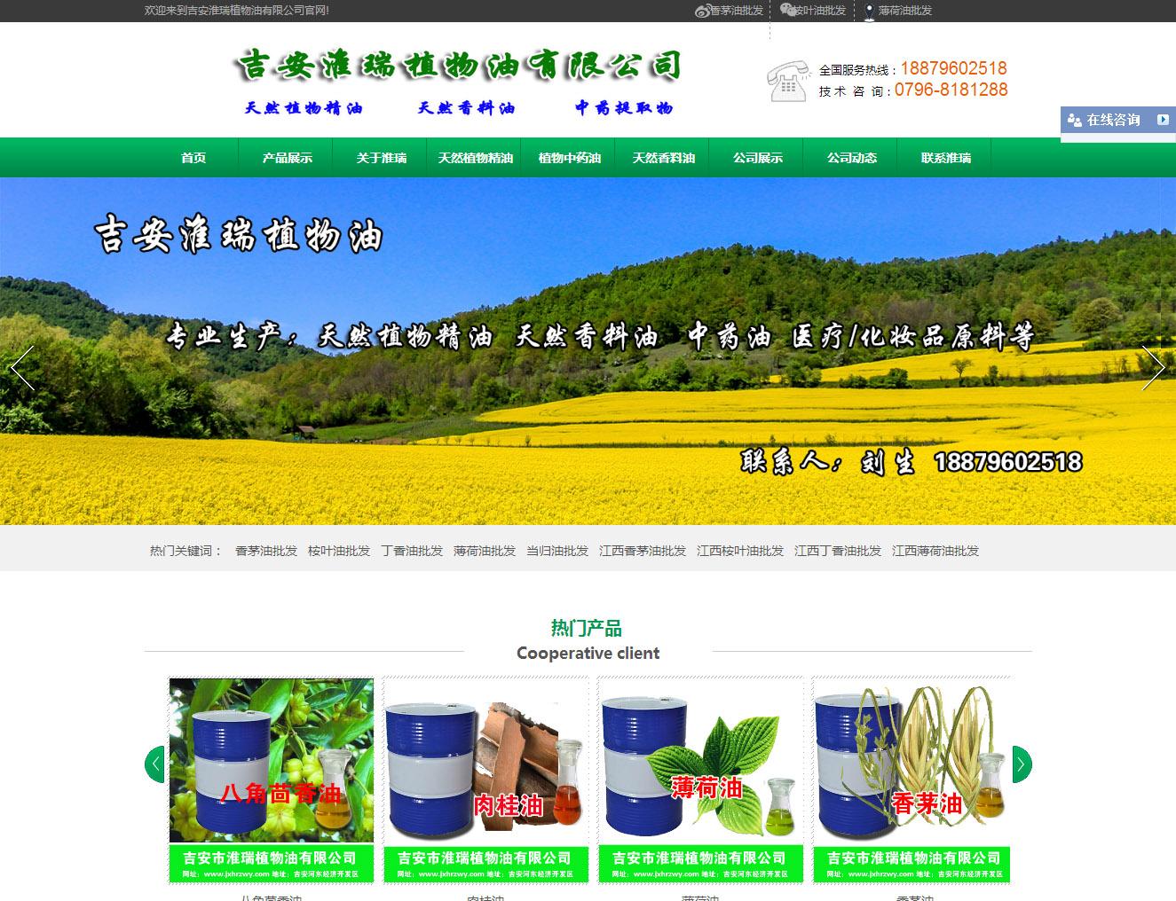 吉安淮瑞植物油有限公司