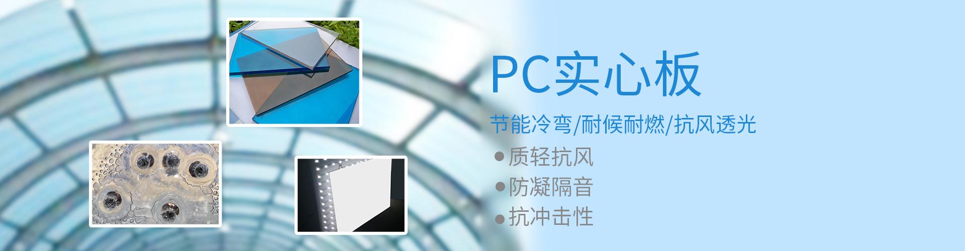 PC阳光板一般都具有哪些特性