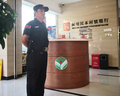 福州银行保安