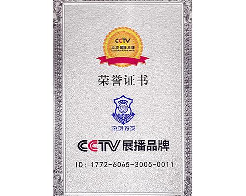 CCTV展播品牌荣誉证书