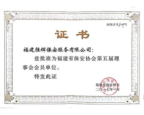福建省保安协会第五届理事会会员证书