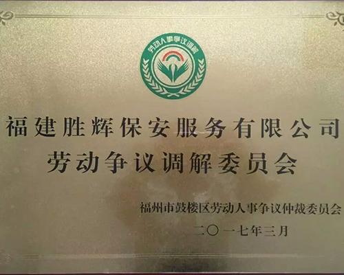胜辉保安服务公司