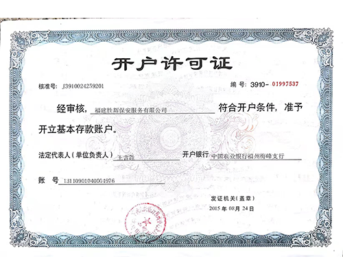 福建胜辉保安服务公司开户许可证