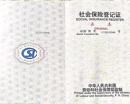 福建胜辉保安公司社会保险登记证