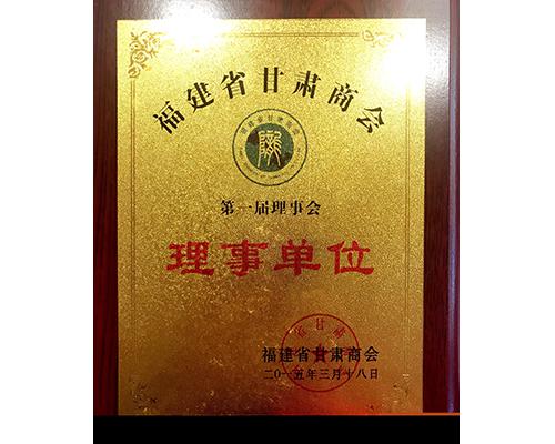 福建省甘肃商会理事单位