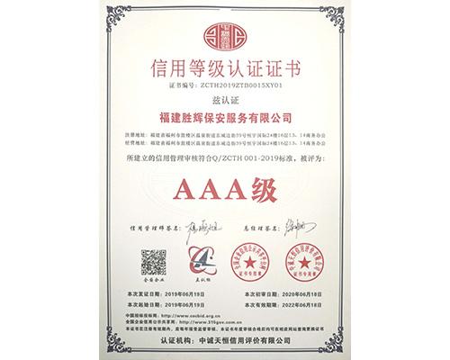 信用等级认证证书1